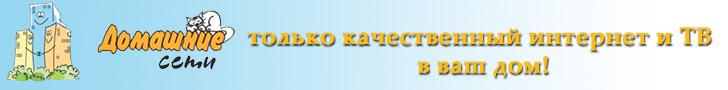 интернет провайдер Краснодара