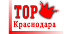 Участник рейтинга ТОП Краснодара
