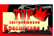 топ застройщиков Краснодара